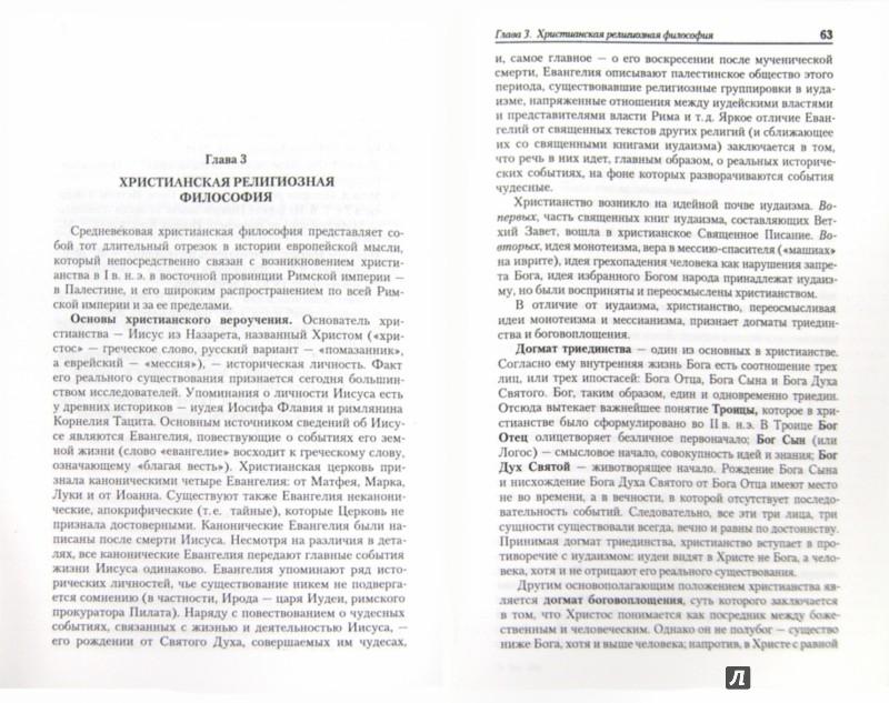 Иллюстрация 1 из 8 для История религиозной философии. Учебник - Воденко, Самыгин | Лабиринт - книги. Источник: Лабиринт