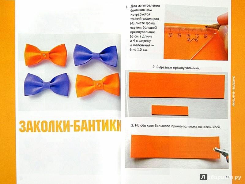 Иллюстрация 1 из 25 для Занимательные поделки из фоамирана - Ольга Груша | Лабиринт - книги. Источник: Лабиринт