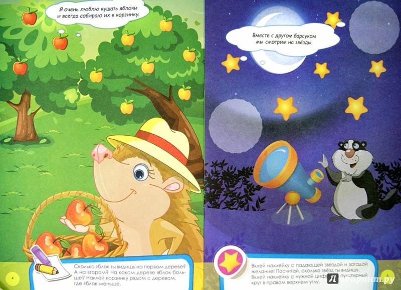 Иллюстрация 1 из 6 для Забавные сравнилки: чего больше в волшебном лесу? | Лабиринт - книги. Источник: Лабиринт