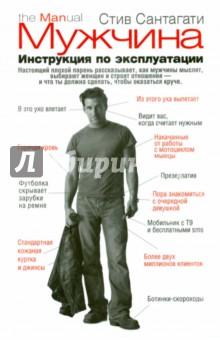 стив сантагати: мужчина. инструкция по эксплуатации скачать