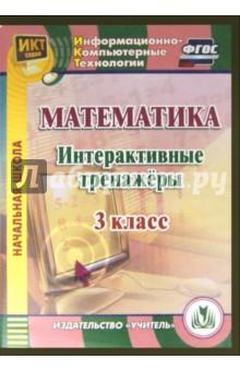 Математика. 3 класс. Интерактивные тренажеры (CD)Математика. 3 класс<br>Компакт-диск представляет комплект интерактивных тренажёров в помощь учителю начальных классов как дополнительный электронный<br>образовательный ресурс к урокам математики в 3 классе.<br>Дифференцированный комплект тренажёров систематизирован по темам:<br>- Методическое сопровождение<br>- Сложение и вычитание в пределах 100. Табличное умножение и деление<br>- Сложение и вычитание чисел в пределах 1000. Умножение и деление чисел в пределах 1000<br>- Задачи<br>- Величины и их измерение<br>- Элементы алгебры<br>- Элементы геометрии<br>Особое внимание уделено интерактивному решению задач. Наглядность и доступность материала позволяют увлечённо и с интересом проводить контроль освоения предметных знаний и умений, наблюдать за динамикой формирования у учащихся УУД в соответствии с ФГОС НОО.<br>Минимальные требования:<br>процессор Pentium-II память 256 МБ ОЗУ<br>дисковод 24-х CD-ROM<br>Windows XP/VISTA/7<br>звуковая карта установленная программа Microsoft Office PowerPoint 2007 и выше для просмотра презентаций 100 MB свободного места на жестком диске.<br>