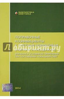 Поправочные коэффициенты к сметным нормативам(нормам и расценкам). Значение и условия их применения