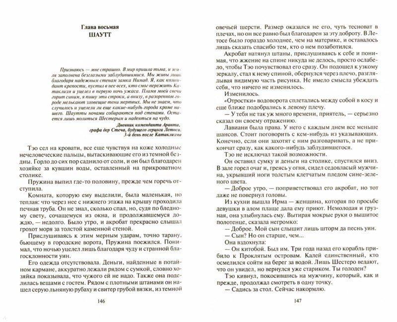 Иллюстрация 1 из 6 для Летос - Алексей Пехов | Лабиринт - книги. Источник: Лабиринт