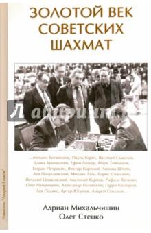 Михальчишин Адриан, Стецко Олег Золотой век советских шахмат