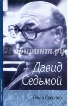 Сосонко Генна Давид Седьмой (о Д. Бронштейне)