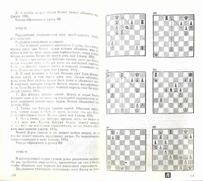 Иллюстрация 1 из 5 для Бобби Фишер учит играть в шахматы | Лабиринт - книги. Источник: Лабиринт