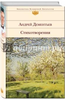 СтихотворенияСовременная отечественная поэзия<br>Всенародно любимый поэт Андрей Дементьев всегда остается верен себе. Его искренность, умноженная на мудрость прожитых лет, доверительный тон и простота создают гармоничность в его общении с читателями.<br>В книгу вошли известные стихи и любимые всеми песни, которые исполняются с большим успехом по телевидению и на радио.<br>Книги замечательного народного поэта, лауреата Государственной премии СССР, престижных Бунинской и Лермонтовской премий Андрея Дементьева переведены на многие языки мира, и интерес к его творчеству не угасает и в наши дни.<br>