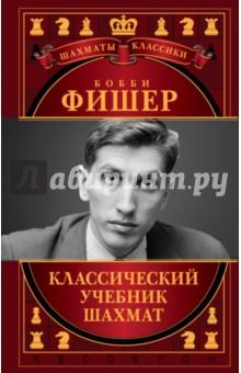 Калиниченко Николай Михайлович Бобби Фишер. Классический учебник шахмат