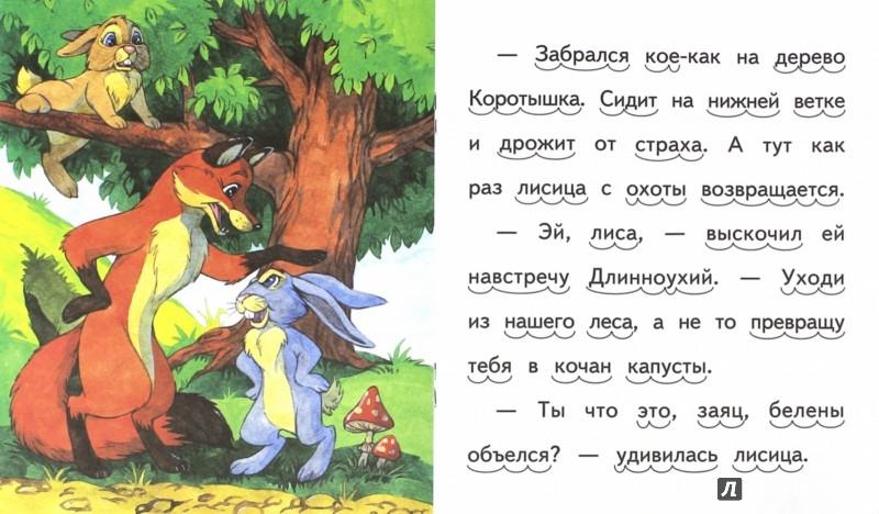 Иллюстрация 1 из 7 для Как зайцы решили лису проучить - Елена Ермолова | Лабиринт - книги. Источник: Лабиринт