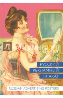Русский рекламный плакат 1868-1917