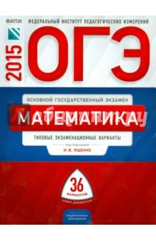 Огэ математика 2015 онлайн - 0f