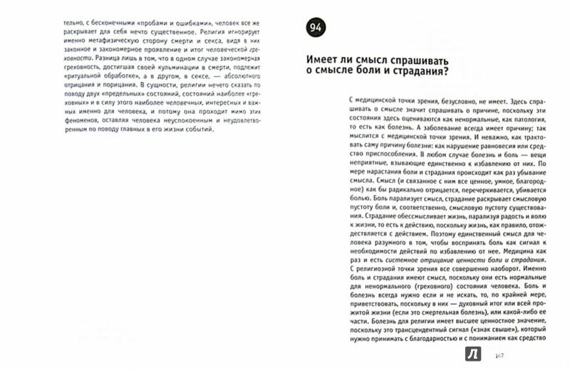 Иллюстрация 1 из 8 для Адвокат философии - Владимир Варава | Лабиринт - книги. Источник: Лабиринт