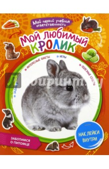 Мой любимый кроликЖивотный и растительный мир<br>Можно ли купать кролика? Что он любит есть на самом деле? Как с ним играть? Все это и многое другое ты узнаешь из книги Мой любимый кролик. <br>Также тебя ждут интересные и веселые задания. А чтобы не было скучно, в твоем распоряжении огромное количество наклеек.<br>Для младшего и среднего школьного возраста.<br>