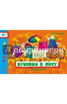 Верховень В. Н., Каспарова Юлия Вадимовна Буковки в лесу