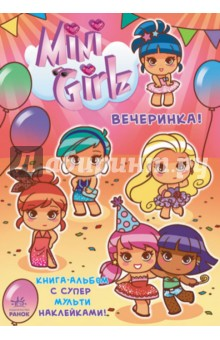 Вечеринка. Играй вместе с Міnі GirlzДругое<br>Эта книга-альбом создана специально для девочек. Познакомьтесь с весёлой супергруппой Mini Girlz и вместе с новыми подружками собирайтесь на вечеринку. В альбоме можно рисовать, писать и раскрашивать. Многоразовые супернаклейки сделают альбом очень ярким. <br>Для девочек 4 лет и старше.<br>