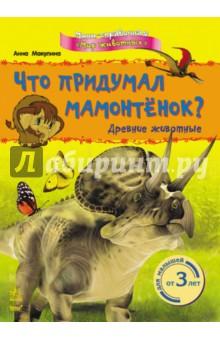 Что придумал мамонтёнок? Древние животныеЗнакомство с миром вокруг нас<br>Знакомьтесь, в книге Что придумал мамонтёнок? - это добрый мамонтёнок.<br>Он решил выучить азбуку и придумал это сделать с помощью древних животных, динозавров. Мамонтёнок предлагает и вам с малышом попробовать почитать азбуку динозавров. Усаживайтесь поудобнее, открывайте первую страницу - и вот он, добрый мамонтёнок! Какие же названия древних животных начинаются на букву А?...<br>