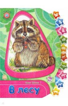 В лесуЗнакомство с миром вокруг нас<br>Серия Мир зверей для малышей поможет вам познакомить самых маленьких детей с самыми разными животными. В каждой книжке-картонке - десять замечательных натуралистичных иллюстрированных животных и коротких запоминающихся стишков. А волшебная лесенка поможет малышу легко найти страничку с любимым животным.<br>Для детей дошкольного возраста.<br>Для чтения взрослыми детям.<br>