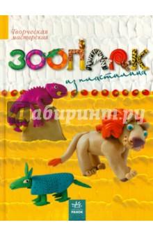 Макаренко Мария Константиновна Зоопарк из пластилина