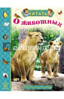 Полулях Наталия Сергеевна О животных. От мышки до слона
