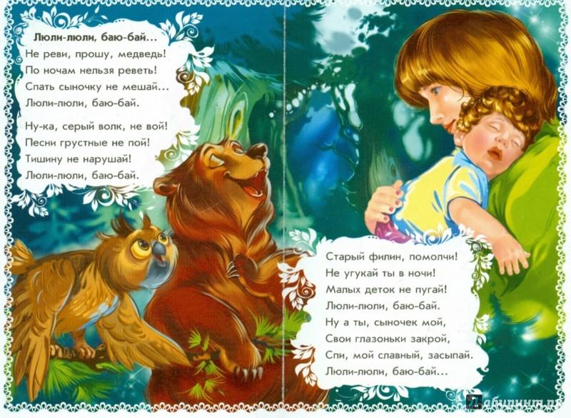Иллюстрация 1 из 8 для Колыбельные для мальчиков - Ирина Солнышко   Лабиринт - книги. Источник: Лабиринт