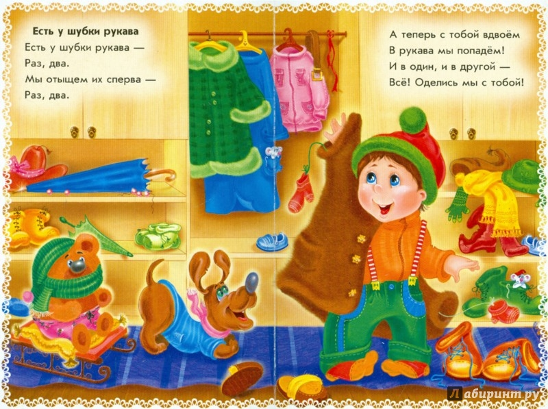 Иллюстрация 1 из 14 для Одежкины секреты - Ирина Солнышко | Лабиринт - книги. Источник: Лабиринт