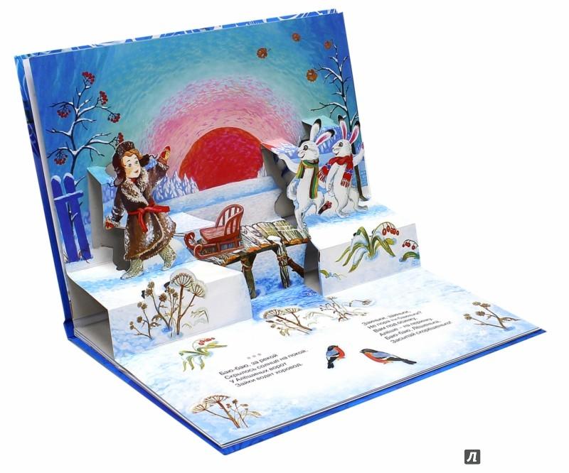Иллюстрация 1 из 22 для Зимушка-зима | Лабиринт - книги. Источник: Лабиринт