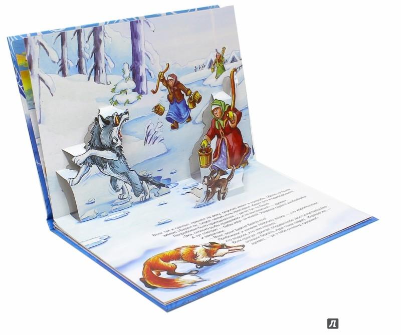 Картинки к сказкам лисичка сестричка и серый волк