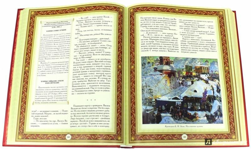 Иллюстрация 1 из 10 для Лето Господне (кожа) - Иван Шмелев | Лабиринт - книги. Источник: Лабиринт