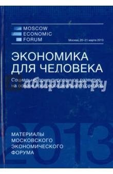 Экономика для человека. Социально-ориентированное развитие на основе прогресса реального сектора