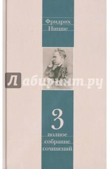 Полное собрание сочинений. В 13-ти томах. Том 3. утренняя заря. Мессинские идиллии. Веселая наука