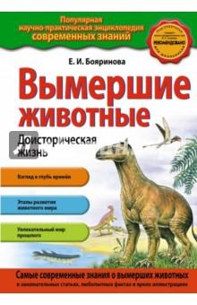 Бояринова Елена Ильинична Вымершие животные. Доисторическая жизнь