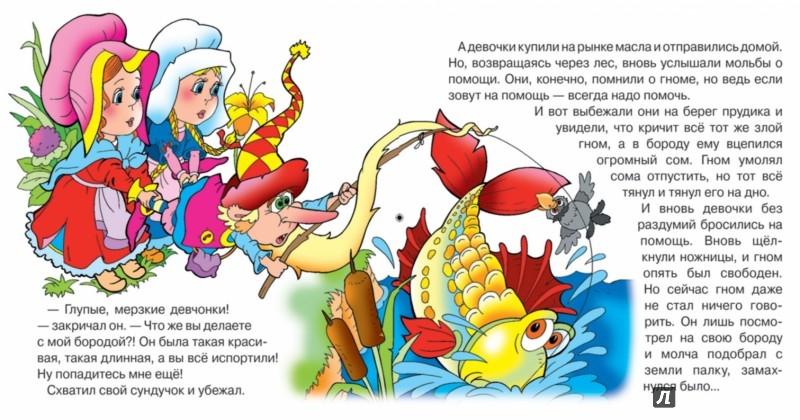Иллюстрация 1 из 5 для Сборник сказок. Беляночка и Розочка   Лабиринт - книги. Источник: Лабиринт