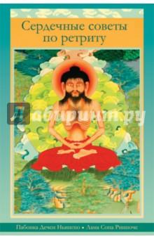 Сердечные советы по ретритуРелигии мира<br>Великий Пабонка Дечен Ньингпо сказал: Недостаточно знать Дхарму - вы должны практиковать. В том, чтобы быть только учёным или экспертом в Дхарме, нет никакой пользы. Одна только способность разъяснять Дхарму не может принести пользу. Наблюдение за умом и медитация на чакры и ветры не принесёт пользы. Даже начитывание мантр не может принести особенной пользы. Самое сердце Дхармы, несомненно несущее пользу, - это Три основы Пути: полное отречение от сансары, бодхичитта (альтруистический ум, устремлённый к Пробуждению) и совершенное воззрение.<br>То же самое подчеркивает и лама Сопа Ринпоче, рассказывая нам о сущностных аспектах ретрита и о том, как создать причины для Пробуждения. Кроме советов Ринпоче, в сборнике приведены тексты Пабонки Дечена Ньингпо, которые лама Сопа рекомендует изучить и освоить перед выполнением ретрита.<br>Эту книгу следует прочитать всем, кто действительно хочет достичь результатов в медитации.<br>