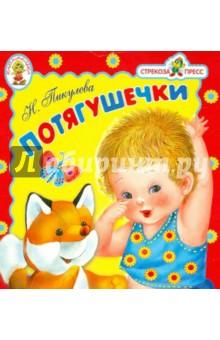 Пикулева Нина Васильевна Потягушечки. Книжка-раскладушка