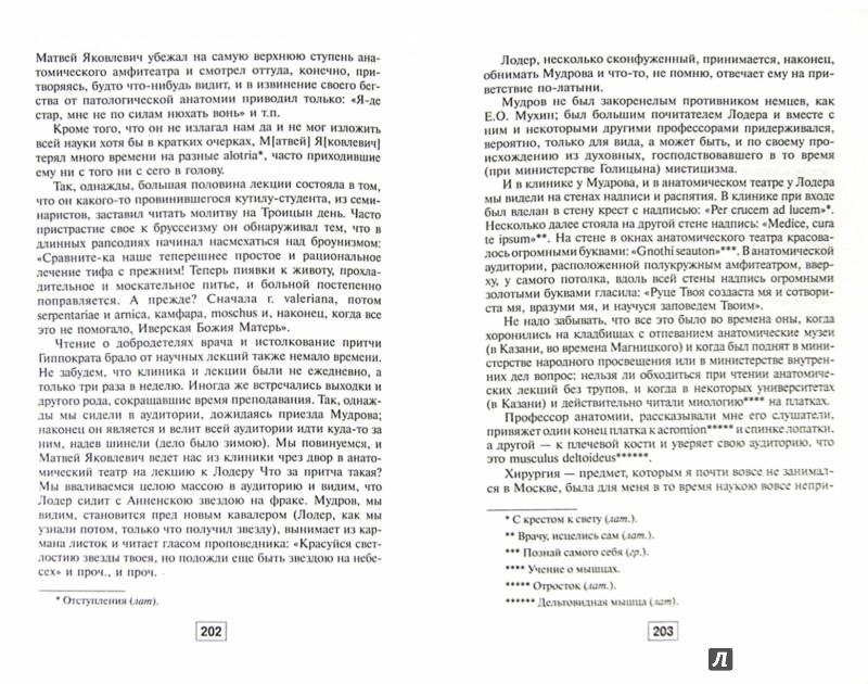Иллюстрация 1 из 8 для Вопросы жизни. Дневник старого врача - Николай Пирогов | Лабиринт - книги. Источник: Лабиринт