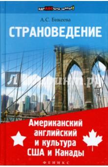 Страноведение. Американский английский и культура США и Канады