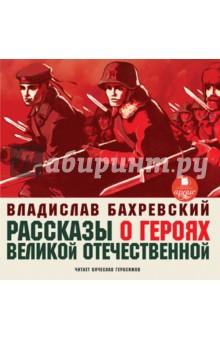 Рассказы о героях Великой Отечественной (CDmp3)
