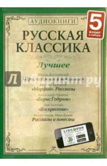 Русская классика. Лучшее. Часть 5 (5CDmp3)