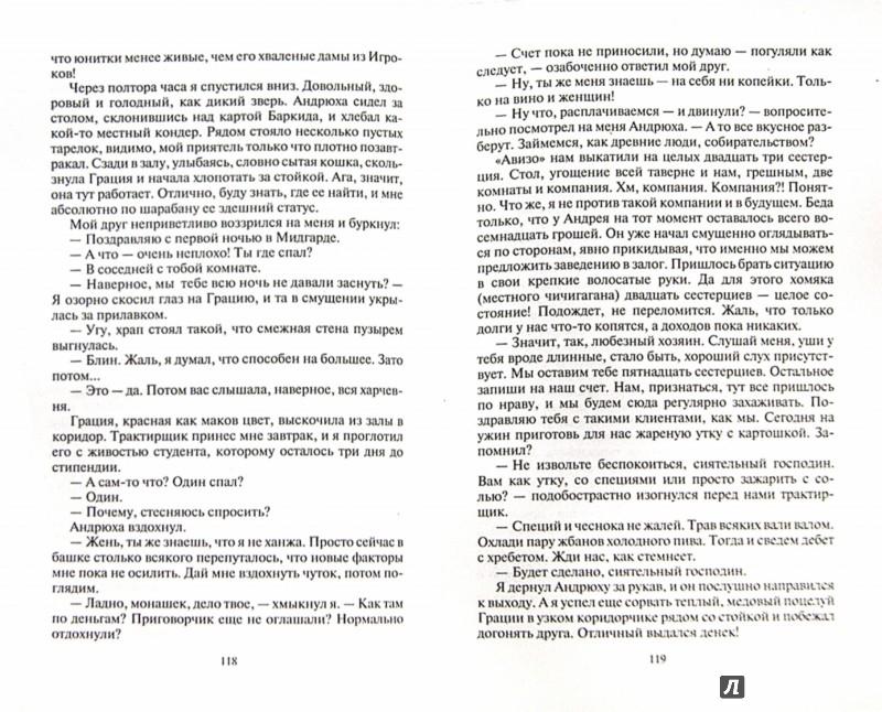 Иллюстрация 1 из 12 для Хроники Мидгарда. Нуб детектед - Альтс Геймер | Лабиринт - книги. Источник: Лабиринт