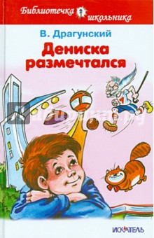 Дениска размечталсяПовести и рассказы о детях<br>Вашему вниманию предлагается сборник рассказов Виктора Юзефовича Драгунского.<br>Для среднего школьного возраста.<br>