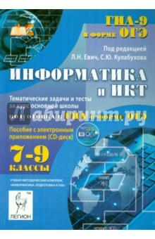 Информатика и ИКТ. 7-9 кл. Тематические задачи и тесты. Подготовка к ГИА в форме ОГЭ (+CD)