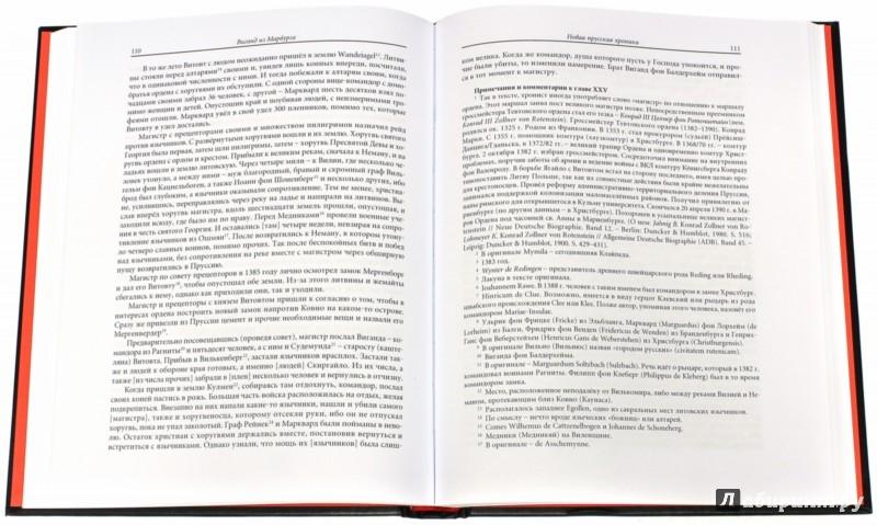 Иллюстрация 1 из 7 для Новая прусская хроника - из Виганд   Лабиринт - книги. Источник: Лабиринт