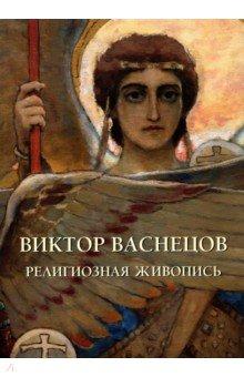 Виктор Васнецов. Религиозная живопись симбитер для ребенка в киеве