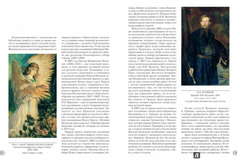 Иллюстрация 1 из 31 для Виктор Васнецов. Религиозная живопись - Андрей Астахов | Лабиринт - книги. Источник: Лабиринт
