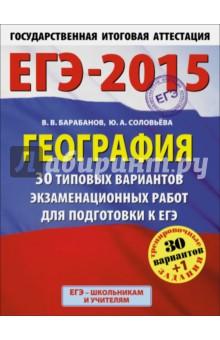 ЕГЭ-15 География. 30+1 типовых вариантов экзаменационных работ