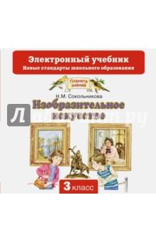 Изобразительное искусство. 3 класс. Учебник. ФГОС (CD)