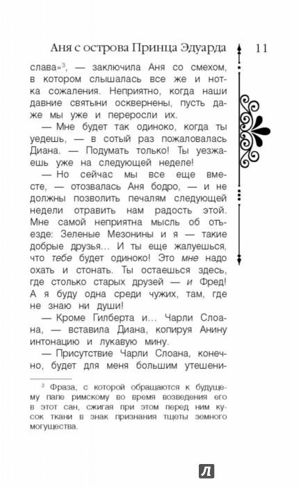 АНЯ С ОСТРОВА ПРИНЦА ЭДУАРДА СКАЧАТЬ БЕСПЛАТНО