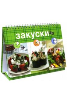 Закуски за 10, 20, 30 минутЗакуски. Салаты<br>Самая удобная книга о закусках на вашей кухне! Особая конструкция позволяет поставить книгу на стол, чтобы было удобнее готовить. Рецепты разбиты на три блока по времени приготовления - 10, 20 или 30 минут. Вы можете выбрать закуску в зависимости от того сколько времени у вас есть на приготовление. Все рецепты просты, понятны, их можно приготовить из доступных продуктов. Теперь удивлять своих близких аппетитными закусками каждый день проще простого!<br>Крепление: двойная евроспираль.<br>