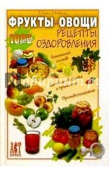 Кавецки Здислав, Лойко Ромуальд Фрукты и овощи: Рецепты оздоровления