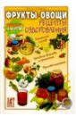 Фрукты и овощи: Рецепты  ...
